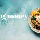 食費の節約術