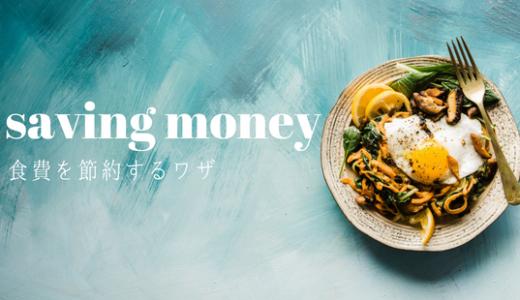 フリーター女性必見!一人暮らしの食費を節約する4つの方法【裏ワザ】