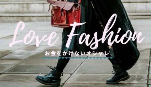 【節約ファッション】お金をかけずにおしゃれに見せる為の6つの極意