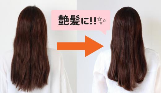 【画像付】パサパサ&剛毛でも5分でツヤ髪に!ズボラ女子に最適な応急処置とは