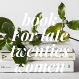 20代後半女性の本