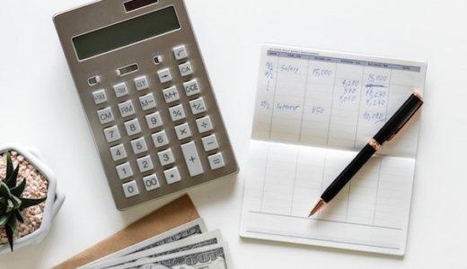 【歯列矯正のお金を貯める】貯金を劇的に増やすための3つの手順
