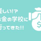 ファイナンシャルアカデミー 口コミ