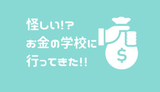 【口コミ】ファイナンシャルアカデミー無料講座に参加!貯金初心者に◎