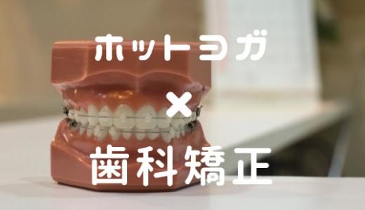 歯科矯正中ホットヨガ通える?矯正歴1年の私がトラブルないか調査したよ
