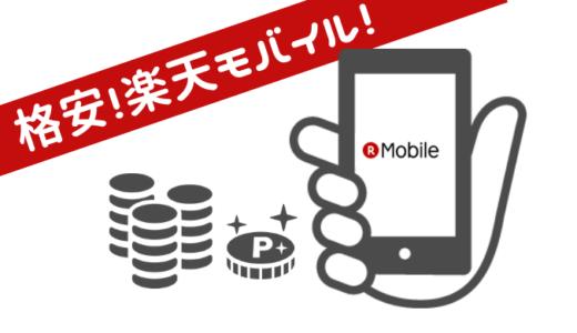 【利用歴3年】楽天モバイルを徹底レビューします ※37万節約中!