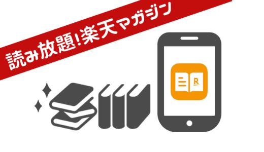 【楽天マガジンレビュー】200冊以上読み放題!(無料体験あり)
