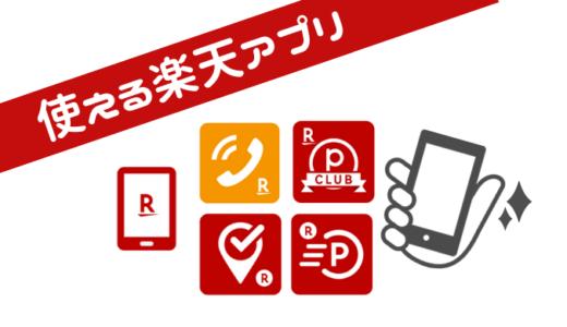 楽天モバイルユーザー必須アプリ5選!使うだけでもっと安くお得に!