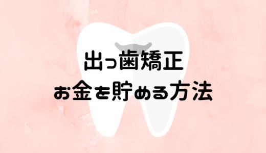 出っ歯矯正のお金がない人必見!1年でサクッと矯正費用を貯める方法