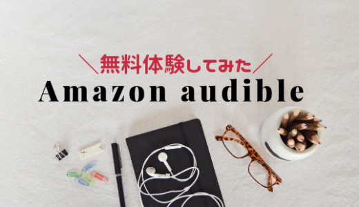 Amazonオーディブルを無料体験してみた!本が苦手女子にもオススメしたい!