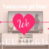 Amazonプライム無料海外ドラマ