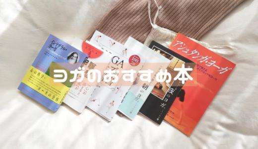 【ヨガ歴1年半】初心者・中級者へおすすめのヨガ本11選